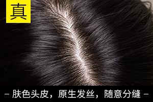 真:肤色头皮,原生发丝,随意分缝